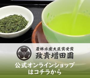 【所沢・狭山茶】政貴増田園オンラインショップバナー